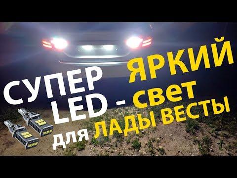 СУПЕР ЯРКИЙ LED-СВЕТ ДЛЯ (ЛАДЫ ВЕСТЫ) LADA VESTA.