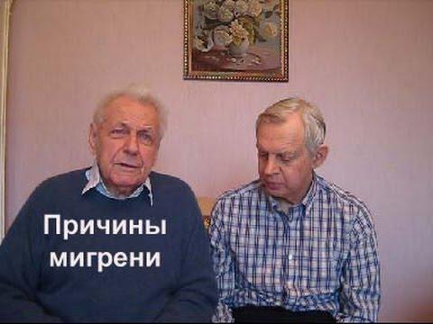 Неумывакин Мигрень