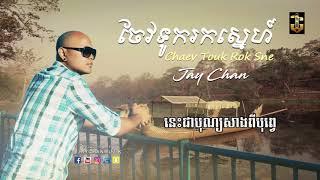 Jay Chan - Chaev Touk Rok Sne