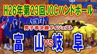 H26年 第23回JOCハンドボール大会富山県VS岐阜県(ダイジェスト)(男子決勝トーナメント準決勝)