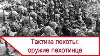 Тактика пехоты: вооружение пехотинца в годы Второй мировой войны