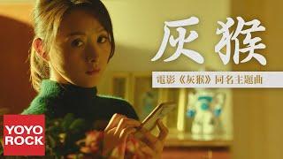 張倩雲 u0026 張翀、張璞、馬菁菁、彪子、王思遠《灰猴》【灰猴 Destines OST電影片尾曲】官方高畫質 Official HD MV