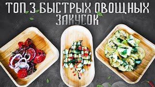 ТОП 3 быстрых овощных закусок | Рецепты овощных закусок