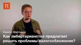 Либертарианство и политическая теория Роберта Нозика – Кирилл Мартынов