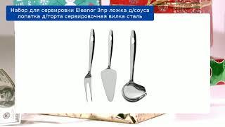 Набор для сервировки Eleanor 3пр ложка д/соуса  лопатка д/торта сервировочная вилка сталь обзор