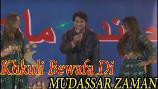 Download Video Khkuli Bewafa Di | Mudassar Zaman | Pashto New Song | HD Video ,خکلی بې وفا دی MP3 3GP MP4