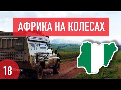 Африка на колесах. 18 серия: Нигерия. Жестокие дороги, опасность похищения, поломка машины.