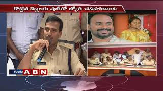 Police revealed Jyothi assassination case mystery | Police Produced accuser before Media