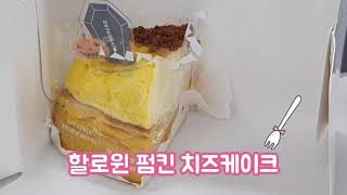 스타벅스 할로윈 신상 | 할로윈 펌킨 치즈케이크 | S…