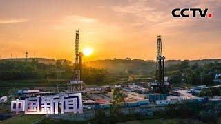 [中国新闻] 中国首个页岩气田累计产量突破300亿立方米 | CCTV中文国际