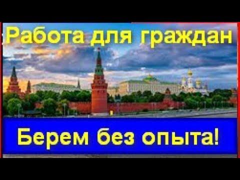 РАБОТА В МОСКВЕ Работа для граждан РФ и СНГ! БЕЗ ОПЫТА