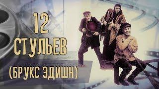Dominika - Обзор фильма 12 стульев (от Мэла Брукса)