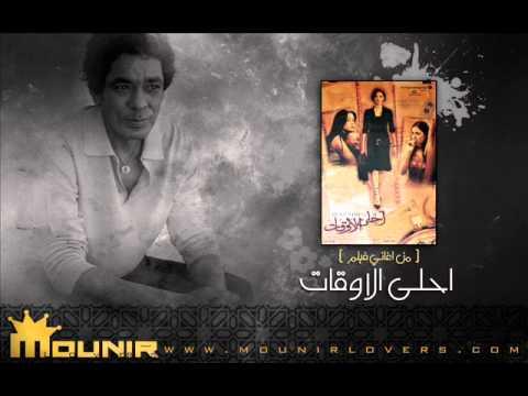 11 -  الدنيا ريشه -  احلى الاوقات -  محمد منير