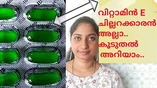 Top uses of vitamin E for skin and hair |malayalam