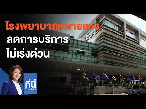 โรงพยาบาลหลายแห่งลดการบริการไม่เร่งด่วน  : ที่นี่ Thai PBS (14 เม.ย. 64)