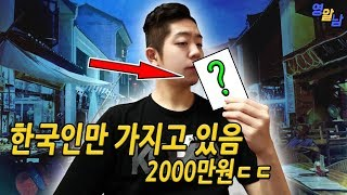 한국인들만 가지고 있는 물건의 진실 (절대로 잃어버리면 안 되는 이유)