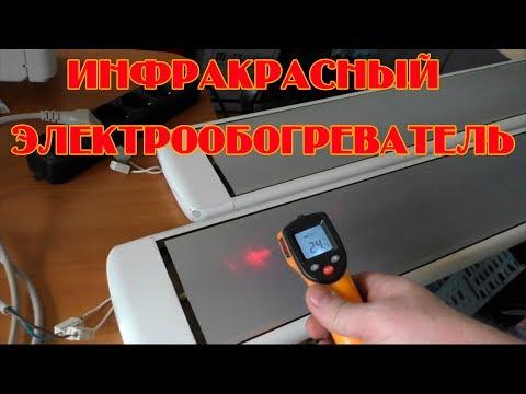 Тестирование. Алмак ИК-11 (1000 Вт) инфракрасный электрообогреватель