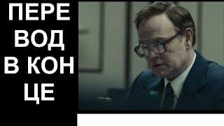 Чернобыль: перевод титров концовки последней серии сериала