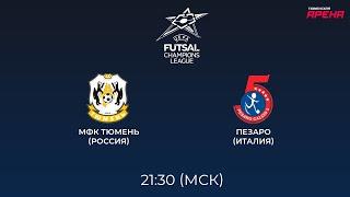 Лига чемпионов УЕФА по мини-футболу 20212022. Основной раунд. МФК Тюмень Vs Пезаро Италия