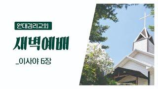 2.18 새벽예배 / 원대감리교회(강원도 인제 원대리)