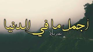 عبدو سلام _ أجمل ما في الدنيا