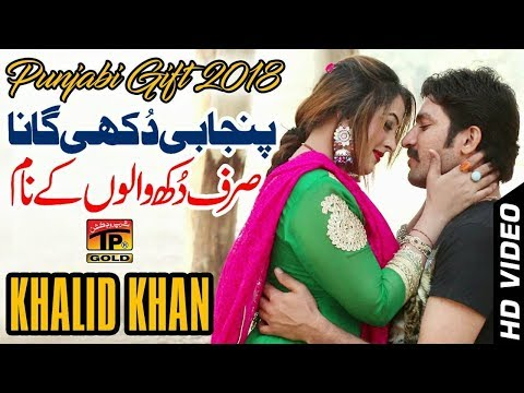 Umbran Ohlay Tary - Khalid Khan  | Sariki Songs
