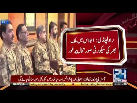 Rawalpindi: COAS chaired high level meeting on security issues