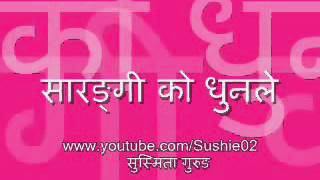 Sarangiko dhunle Nepali Movie song          from jhapa  - YouTube.flv