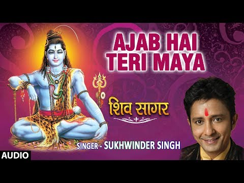 Ajab Hai Teri Maya I Shiv bhajan I SUKHWINDER SINGH I Full Audio Song I Shiv Sagar