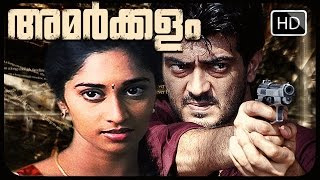 MALAYALAM FULL MOVIE Amarkalam | Malayalam action movie  | Dubbed from tamil