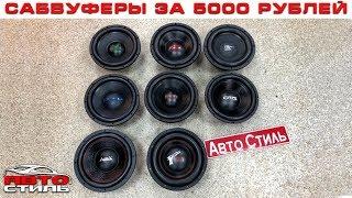 ТОП-8 сабвуферов за 5000 рублей. Плюс РОЗЫГРЫШ