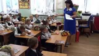 1 урок, 1  в класс ,школа №1 Одинцово,2014 г.классный руководитель  Инна Владимировна,ч 2