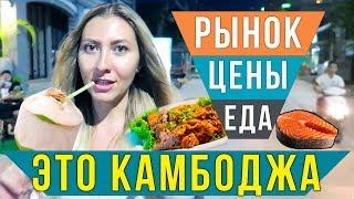 Рынок в Камбодже 2019 - Еда за КОПЕЙКИ! Пробуем ЛОК ЛАК,  Нашли ДРУЗЕЙ, ВЛОГ