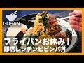 【簡単レシピ】レンチンだけでパパっと作れる!『即席レンチンビビンバ丼』の作り方