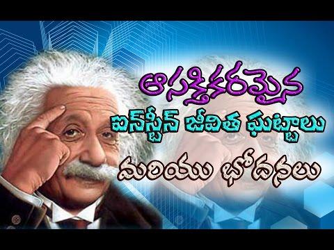 Albert Einstein life and Teachings ! Very Interesting In Telugu!