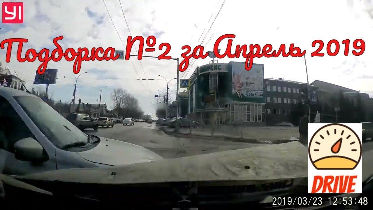 Аварии.Подборка на видеорегистратор №2 за Апрель 2019 года
