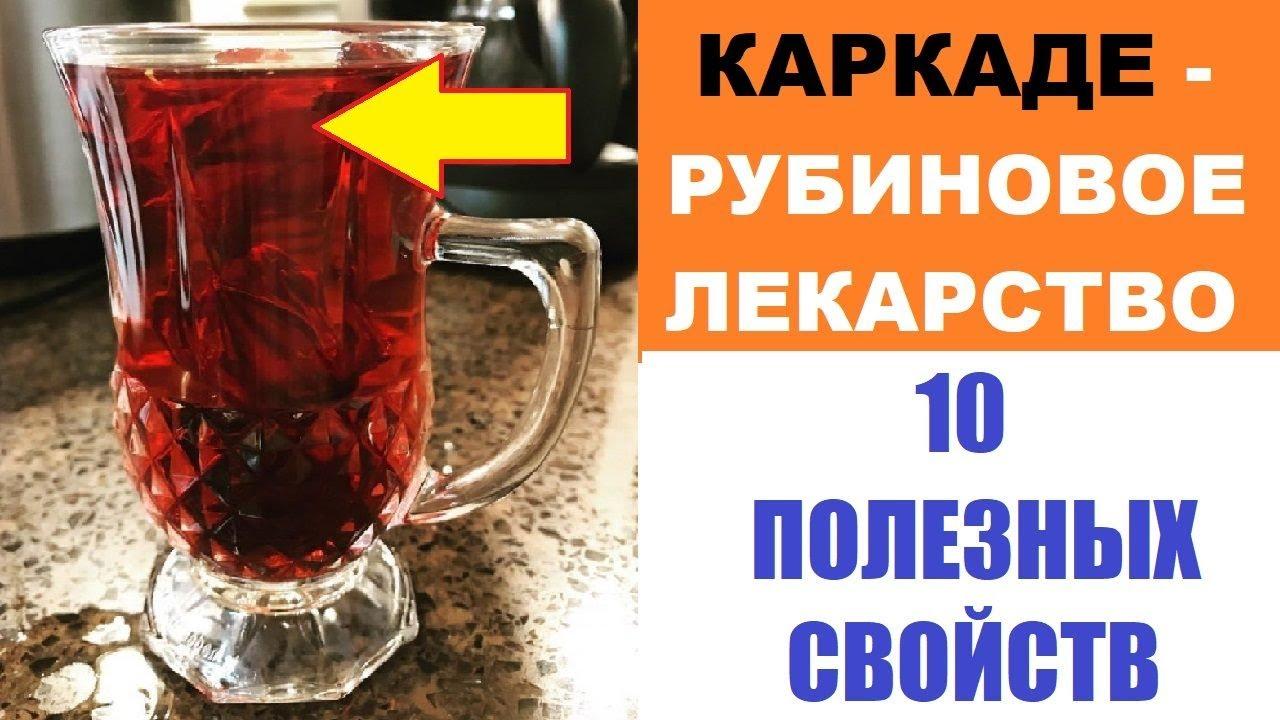 Чай каркаде: польза и вред для организма☕