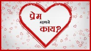 Download Hindi Video Songs - Prem Mhanje Kay? | Teaser | Marathi Kavita 2017 Video