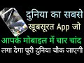 Most #infinity Like Secret #Masala App for Android Smartphones 2019!By stand up india