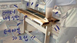 목공영상 - 가구만들기! 에보니나무 상판 테이블 만들기…