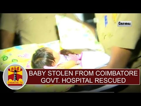 Baby stolen from Coimbatore Govt. hospital Rescued within 4 hours | Thanthi TV
