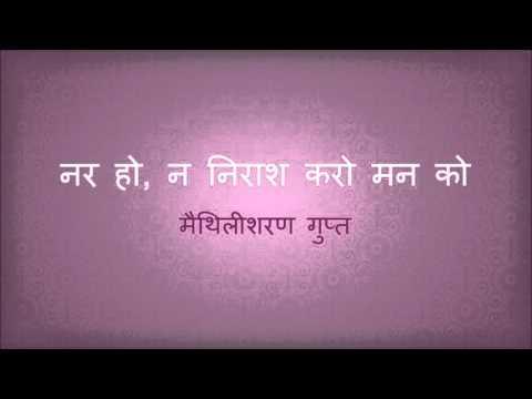 Nar Ho, Na Nirash Karo Man Ko - Maithili Sharan Gupt ( नर हो, न निराश करो मन को - मैथिलीशरण गुप्त )