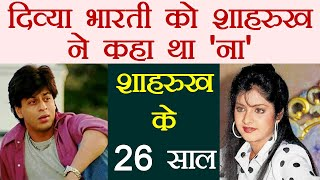Shahrukh Khan's 26 Years in Bollywood: When he REFUSED to work with Divya Bharti | FilmiBeat