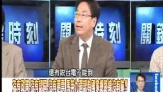 百年老店一夕崩潰的背後 馬英九辭黨主席下台但認錯了嗎??1031202-04