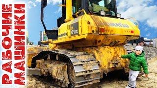 Транспорт для детей Рабочие машины - Бульдозер. Видео для детей Construction trucks for kids