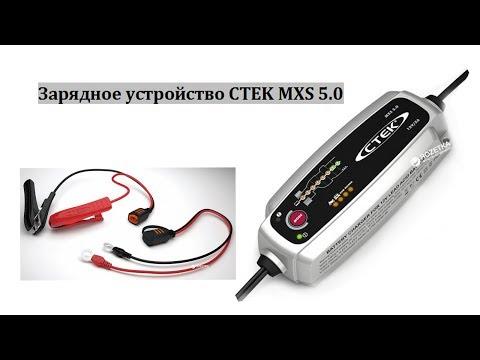 Обзор. Зарядное устройство CTEK MXS 5.0 от Rozetka