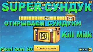 Pixel Gun 3D Обновление 12.1.1 ОТКРЫВАЕМ СУПЕР Сундук в ПИКСЕЛЬ ГАН Opening 1 SUPER CHEST