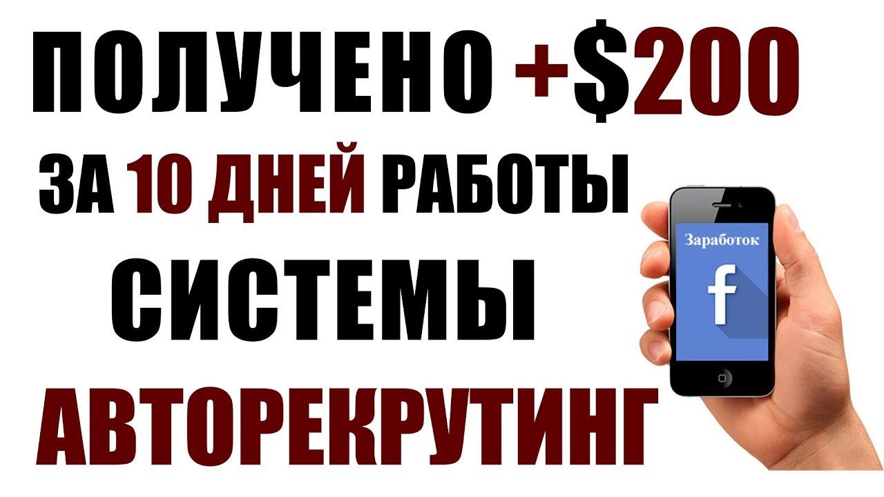 ПОЛУЧЕНО +$200 за 10 дней работы системы АВТОРЕКРУТИНГ|реальный заработок на автопилоте