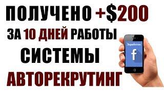 ПОЛУЧЕНО +$200 за 10 дней работы системы АВТОРЕКРУТИНГ[Заработок на Автопилоте]