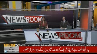 Public News Room | Special Show on Today's top stories | 5:00 PM | 15th August 2018